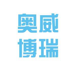 北京奥威博瑞体育发展有限公司