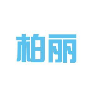 柏麗商務賓館logo