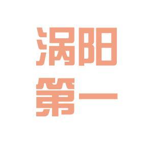 涡阳一中logo