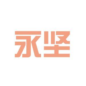 永坚工业器材logo