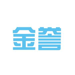 金誉logo