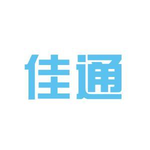 牡丹江佳通轮胎公司logo