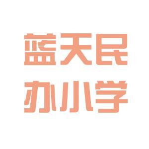 上海市青浦蓝天民办小学logo