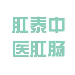 肛泰中医肛肠医院logo