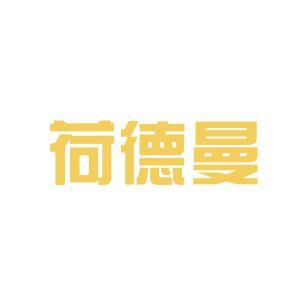 广州荷德曼农业科技有限公司logo
