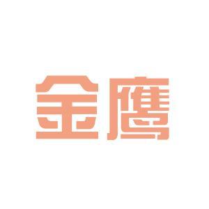 金鹰保安公司logo