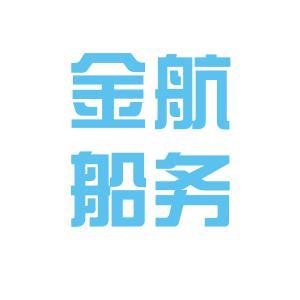 金航船务logo