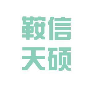 鞍信logo