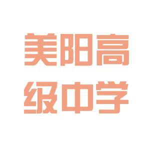 陕西省宝鸡市美阳高级中学logo
