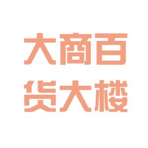 大庆百货大楼logo