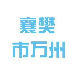 襄樊万州电气logo