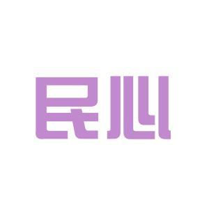 保山民心药业logo