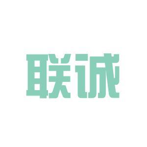 兖州联诚logo