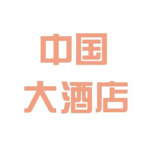 中国大酒店logo