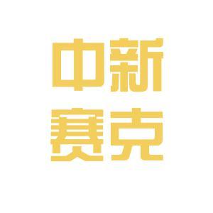 中兴赛克logo