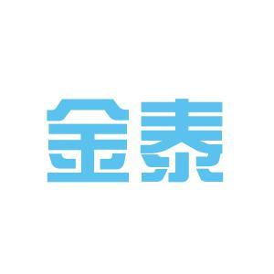 廈門金泰集團有限公司logo