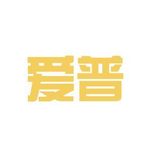 爱普照明电器logo