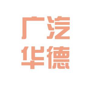 广汽华德logo