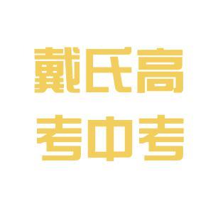 西安戴氏高考中考培训学校logo