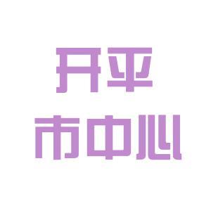 开平中心医院logo