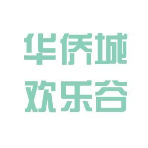 华侨城欢乐谷logo