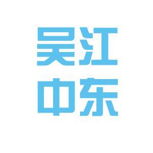 吴江中东贸易有限公司上海办事处logo