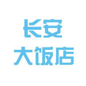 长安大饭店logo