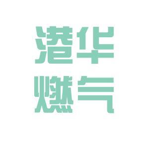 苏州港华燃气有限公司logo