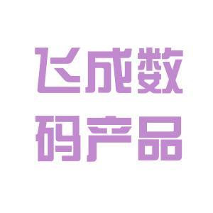 飞成数码logo