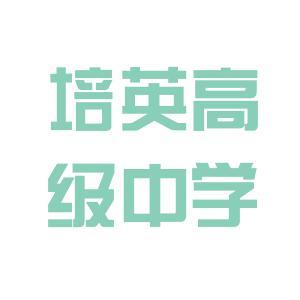 江门培英高中logo