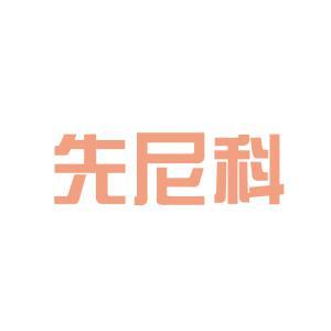 先尼科化工logo