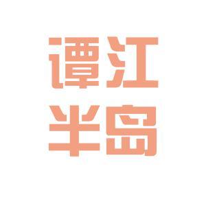 谭江半岛酒店logo