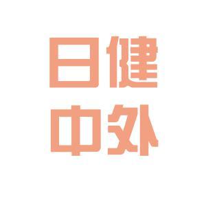 日健中外制药有限公司logo