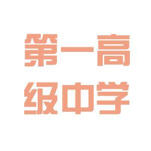 驻马店一高logo