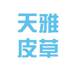 天雅皮草公司logo