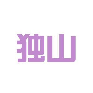 湖北独山logo