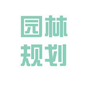 青岛市园林规划设计研究院logo