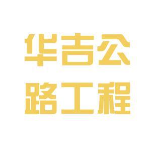 宁夏华吉公路工程监理咨询有限公司logo