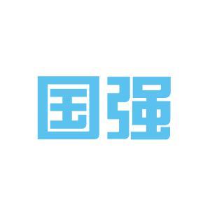 安徽国强电子logo