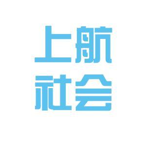 大庆上航社会经济咨询公司logo