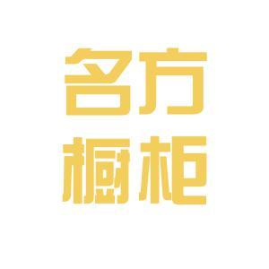 义乌市名方橱柜商行logo