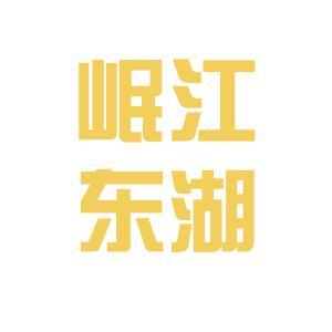 岷江東湖酒店logo