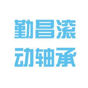 宁夏勤昌轴承logo