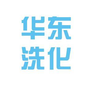 阜新市华东洗化用品商行logo