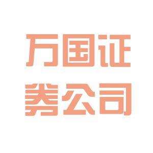 万国证券logo