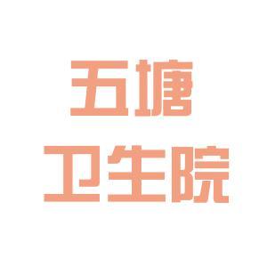 五塘卫生院logo