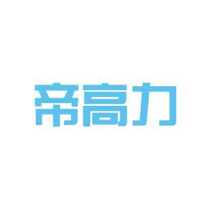 帝高力logo