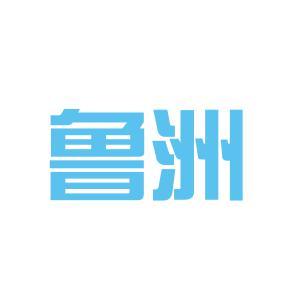 鲁洲生物科技logo