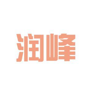 润峰房地产开发有限公司logo