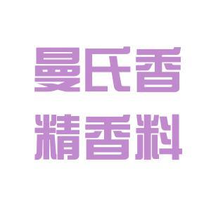 曼氏(上海)香精香料有限公司